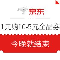 1元购京东10-5元全品类券+品牌专享优惠券