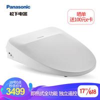 松下 (Panasonic)松下(Panasonic)智能马桶盖 即热式全功能 无纸化速干 独立遥控器操作DL-RPTK30