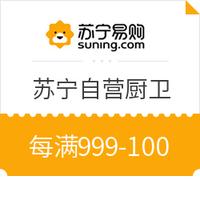 苏宁自营厨卫品类 每满999-100 最高1000元