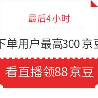 在京东下过单的值友看过来,可领100~300京豆(限领取任务用户)