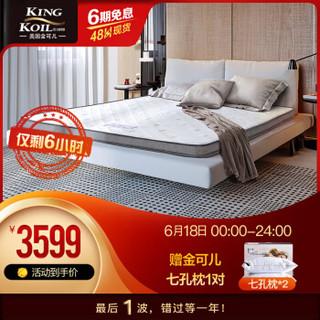 美国金可儿(Kingkoil) 乳胶床垫7CM薄垫1.5m1.8米