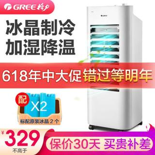 格力(GREE)家用客厅卧室节能机械控制冷小空调扇办公移动省电加湿单冷风扇水冷风机KS-06X60 6升水箱