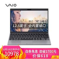 VAIO SX12 10代酷睿 12.5英寸 899克 窄边框轻薄商务笔记本电脑(i7-10710U 6核 8G 512G SSD FHD)月光银