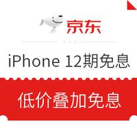 京东自营iPhone 12期免息神券 速抢