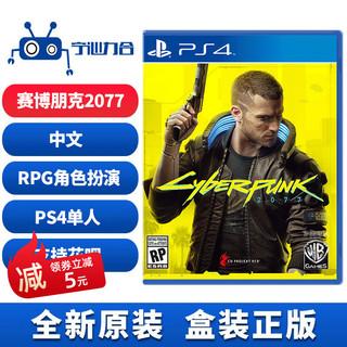 PS4游戏 赛博朋克2077 基努里维斯 Cyberpunk 2077 订购20年9月
