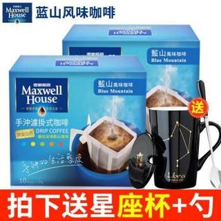 麦斯威尔 挂耳咖啡 手冲滤泡式黑咖啡粉 无蔗糖添加 蓝山风味*2盒(20包)