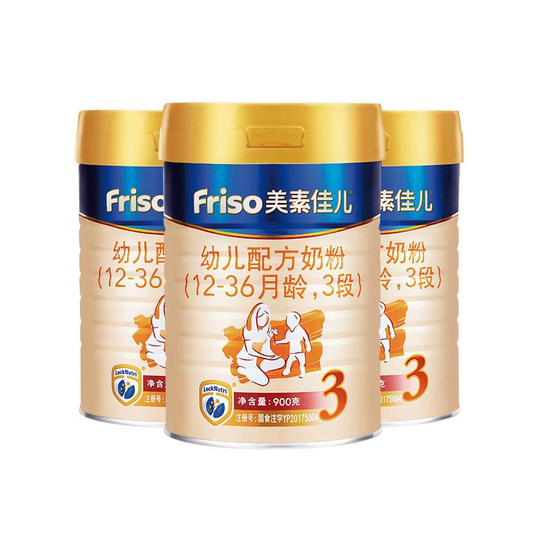 Friso 美素佳儿 幼儿配方奶粉 3段 900克*3瓘