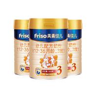 25日0点、考拉海购黑卡会员:Friso 美素佳儿 幼儿配方奶粉 3段 900克*3瓘