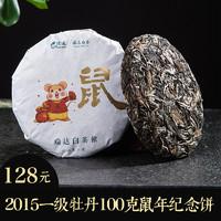 福鼎白茶瑞达100克白牡丹鼠年纪念饼口粮茶2015年原料送礼收藏