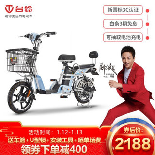 TAILG 台铃 GL2 新国标 电动自行车