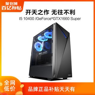 宁美-魂-GI55十代 i5 10400/耕升GTX1660S/华硕460M-N/8G/256G 台式DIY组装电脑