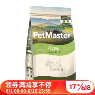 佩玛思特 狗粮 深海鱼鸡肉幼犬狗粮10kg