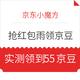 移动专享:京东小魔方 抢红包雨领京豆 实测3次领到55京豆,手慢无,速领