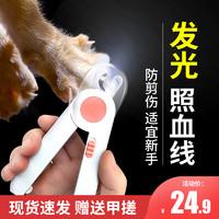 猫咪指甲剪刀宠物指甲钳狗狗猫用指甲刀神器新手专用兔子幼猫猫爪
