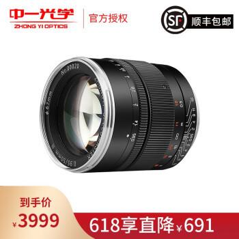 中一光学50mm F0.95NEX A7II全画幅索尼E卡口镜头超大光圈手动定焦微单相机镜头 标配 索尼E口