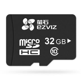 萤石(EZVIZ)视频监控  摄像头 专用Micro SD存储卡TF卡 32GB Class10 *4件