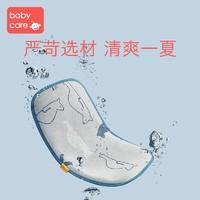 BabyCare 婴儿冰丝枕头