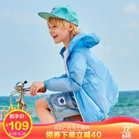 伯希和儿童防晒衣防晒服男童女童夏季防紫外线薄款透气新若水蓝130 PE213021239