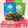 藤壶岛芝麻海苔碎150g海苔拌饭儿童宝宝辅食炒紫菜饭团材料小零食