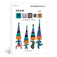 PLUS会员:《五味太郎思维游戏书》 (套装共5册)