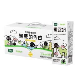豆本豆黑豆奶250ml*15盒黑豆的告白定制款营养早餐奶 *3件