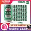 5月新啤/台湾啤酒金牌330ml*24听麦香浓郁清爽型整箱装原装进口