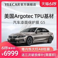 YEECAR汽车漆面保护膜G5 隐形车衣 全车tpu  隐形车衣膜 透明全车