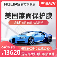 美国ROLIPS罗利普斯汽车漆面保护膜RS90 隐形车衣膜全车tpu