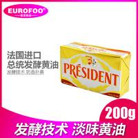 总统黄油200g 法国进口动物性发酵淡味黄油面包黄油块烘焙原料