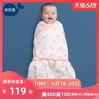 米乐鱼 睡袋纱布薄款包裹睡袋新生儿宝宝防惊跳0-3-6个月婴儿睡袋