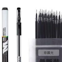 M&G 晨光 1支白板笔+1支中性笔+20支笔芯