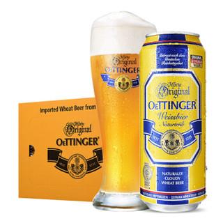 奥丁格 德国进口 小麦啤奥丁格小麦500ml*18罐 整箱装(21日零点,有券可上)