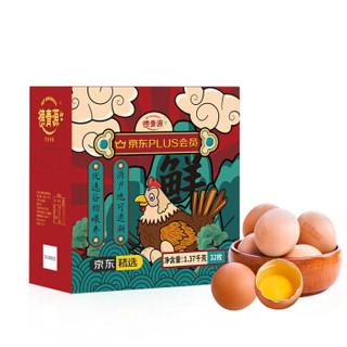 德青源 A+级鲜鸡蛋 32枚 定制礼盒 *6件