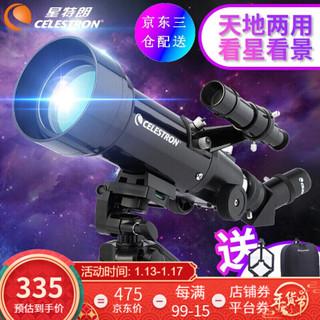 CELESTRON 星特朗 旅行者 70400 TRAVEL SCOPE 70 天文望远镜 *3件