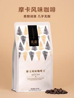YUANDIAN 元店 元店  摩卡风味咖啡豆 454g