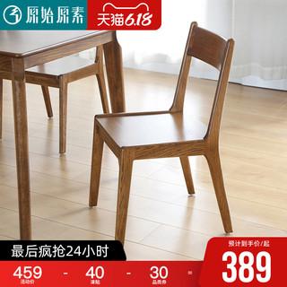 原始原素实木简约现代胡桃色橡木餐椅环保餐厅板面电脑椅子B4121