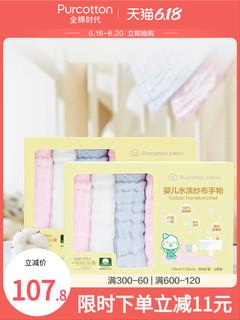 全棉时代婴儿宝宝口水巾纱布小方巾手帕纯棉柔软洗脸巾手绢2盒 *3件