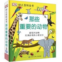 PLUS会员:《那些重要的动物·DK幼儿百科全书》