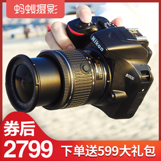 尼康D3500防抖 蚂蚁摄影照相机数码 高清新手单反相机 入门级