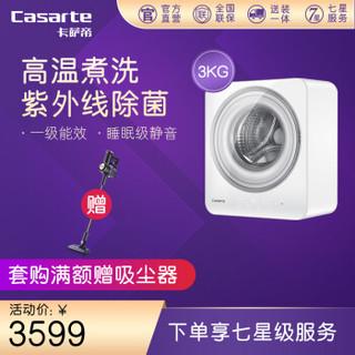 卡萨帝(Casarte)壁挂式滚筒洗衣机全自动内衣儿童婴儿宝宝紫外线杀菌C3 3W1U1