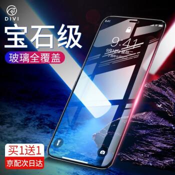 第一卫 苹果X/XR/XS MAX钢化膜iPhone11 Pro Max全屏防窥防偷看手机镜头贴膜 苹果XR/11通用【高清宝石膜】