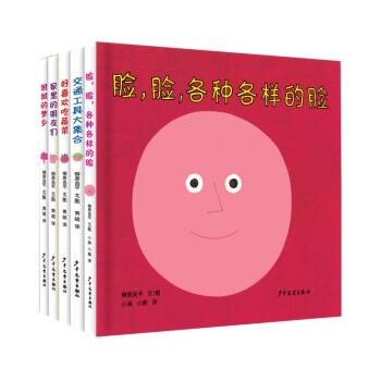 柳原良平各种各样的脸系列(套装共5册)