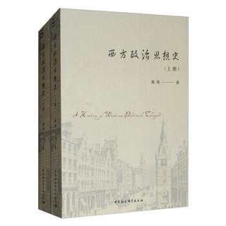 西方政治思想史(套装全2册)