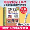 正版美国家庭万用亲子英文4册少儿童英语洪贤珠著小达人点读