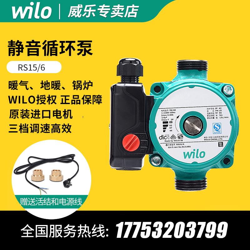 德国wilo威乐RS15/6暖气地暖循环泵燃气热水器回水系统静音屏蔽泵