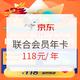限时3折、促销活动:京东PLUS会员+腾讯视频VIP会员联合会员年卡 118元/年