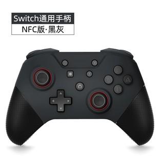 讯兹 任天堂switch NFC游戏手柄