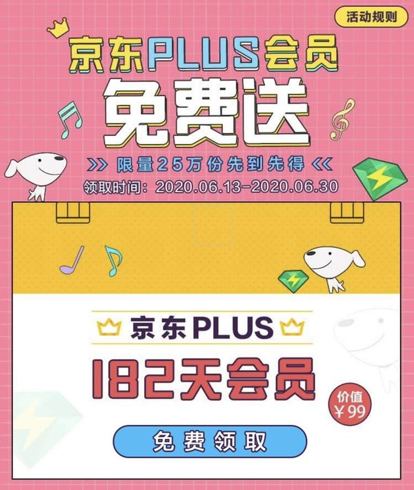 京东PLUS会员  部分QQ音乐用户免费领取