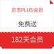 京东PLUS会员  部分QQ音乐用户免费领取 182天京东PLUS会员