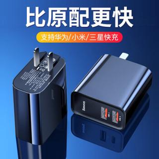 倍思 充电器 双USB二合一插头5A/QC3.0/FCP快充双口二合一华为mate20/pro小米/三星手机通用30W充电头 黑